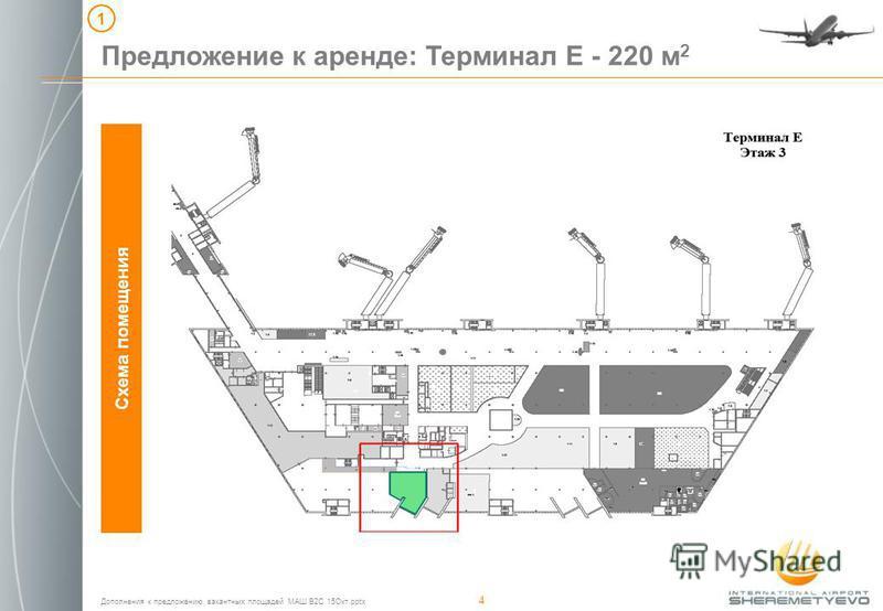 Дополнения к предложению вакантных площадей МАШ B2C 15Окт.pptx 4 Схема помещения Предложение к аренде: Терминал E - 220 м 2 1