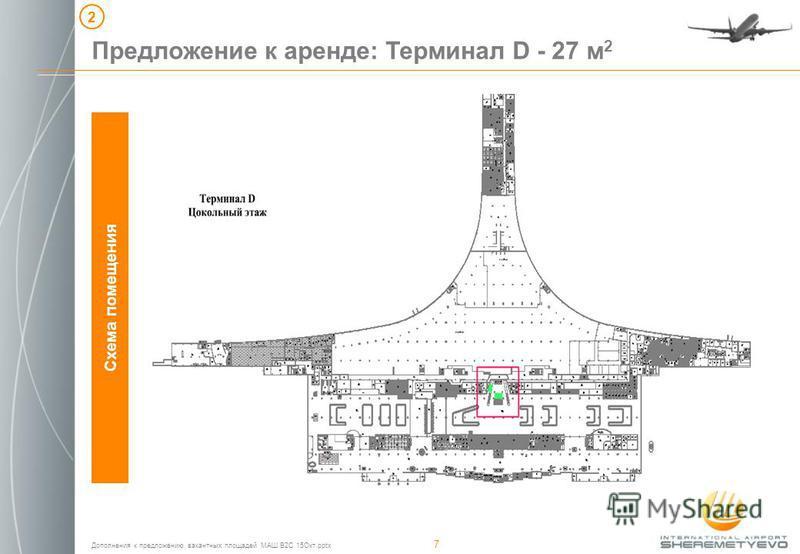 Дополнения к предложению вакантных площадей МАШ B2C 15Окт.pptx 7 Схема помещения Предложение к аренде: Терминал D - 27 м 2 2