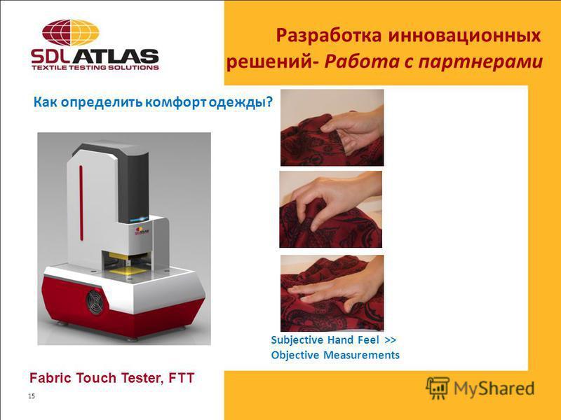 Как определить комфорт одежды? Разработка инновационных решений- Работа с партнерами 15 Fabric Touch Tester, FTT Subjective Hand Feel >> Objective Measurements