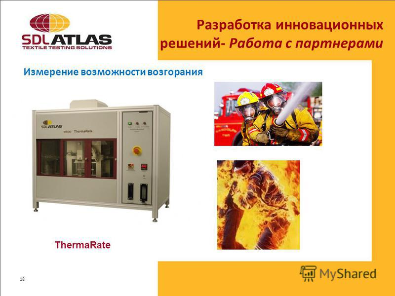 Измерение возможности возгорания Разработка инновационных решений- Работа с партнерами 18 ThermaRate