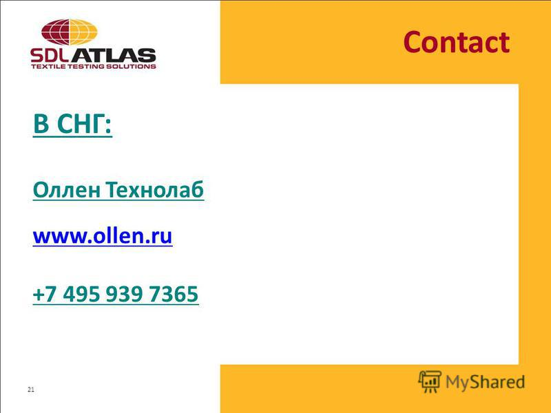 В СНГ: Оллен Технолаб www.ollen.ru +7 495 939 7365 Contact 21