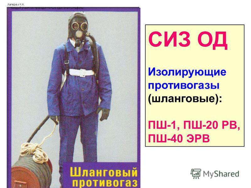 СИЗ ОД Изолирующие противогазы (шланговые): ПШ-1, ПШ-20 РВ, ПШ-40 ЭРВ лагере и т.п. Каждый участник проходит только один этап эстафеты.