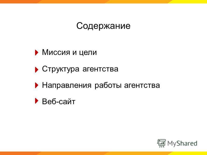 Содержание Миссия и цели Структура агентства Направления работы агентства Веб-сайт