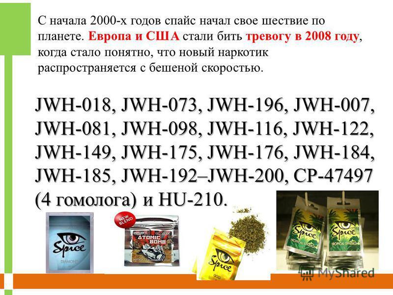 С начала 2000-х годов спайс начал свое шествие по планете. Европа и США стали бить тревогу в 2008 году, когда стало понятно, что новый наркотик распространяется с бешеной скоростью. JWH-018, JWH-073, JWH-196, JWH-007, JWH-081, JWH-098, JWH-116, JWH-1