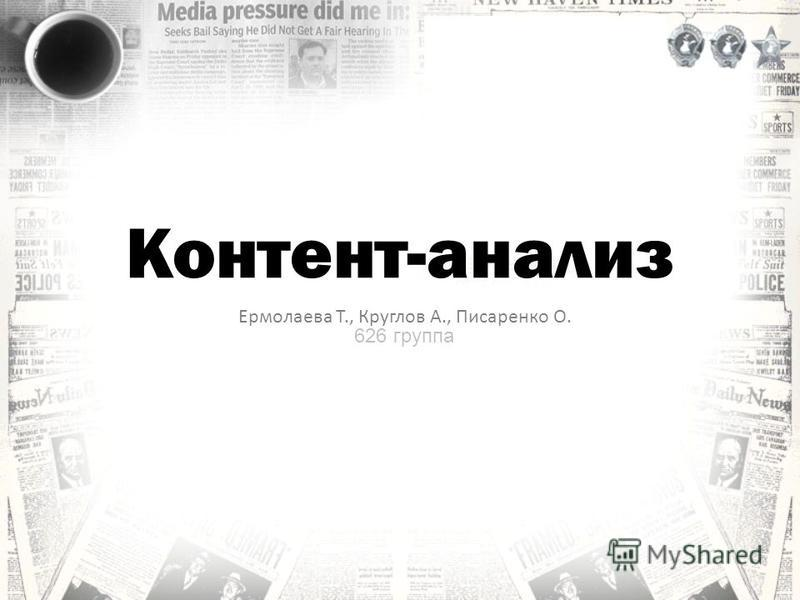 Контент-анализ 626 группа Ермолаева Т., Круглов А., Писаренко О.