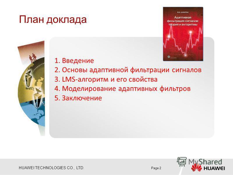 HUAWEI TECHNOLOGIES CO., LTD. Page 2 1. Введение 2. Основы адаптивной фильтрации сигналов 3. LMS-алгоритм и его свойства 4. Моделирование адаптивных фильтров 5. Заключение План доклада