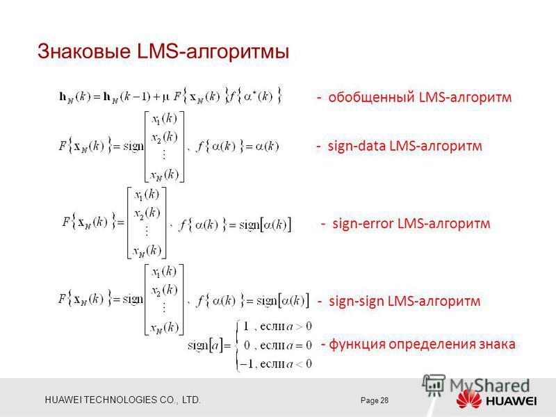 HUAWEI TECHNOLOGIES CO., LTD. Знаковые LMS-алгоритмы Page 28 - обобщенный LMS-алгоритм - sign-data LMS-алгоритм - sign-error LMS-алгоритм - sign-sign LMS-алгоритм - функция определения знака