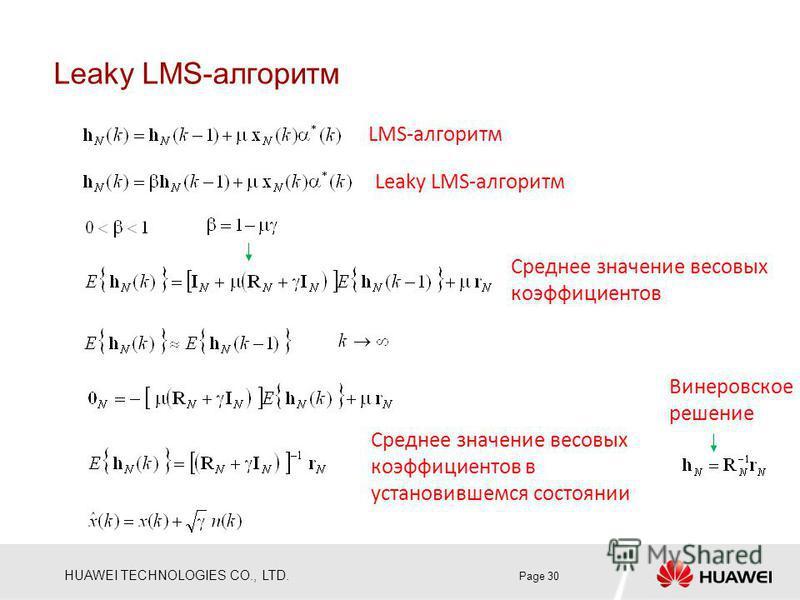 HUAWEI TECHNOLOGIES CO., LTD. Leaky LMS-алгоритм Page 30 LMS-алгоритм Leaky LMS-алгоритм Среднее значение весовых коэффициентов Среднее значение весовых коэффициентов в установившемся состоянии Винеровское решение