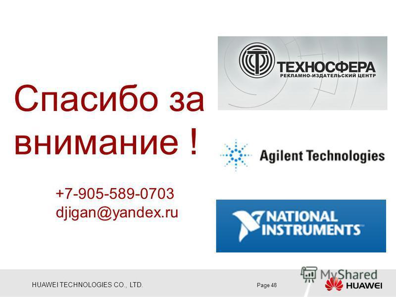 HUAWEI TECHNOLOGIES CO., LTD. Спасибо за внимание ! +7-905-589-0703 djigan@yandex.ru Page 48