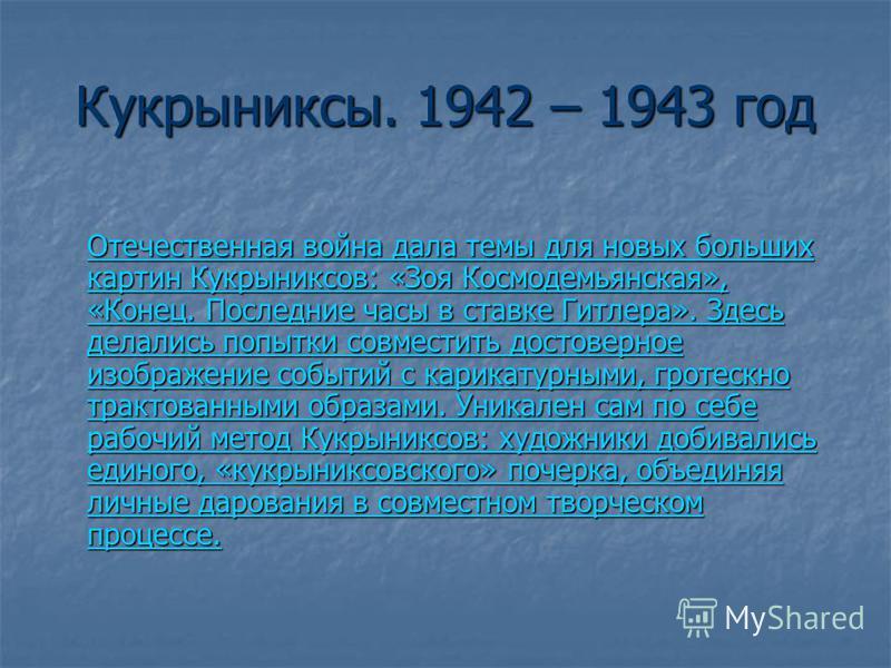 Кукрыниксы. 1942 – 1943 год Отечественная война дала темы для новых больших картин Кукрыниксов: «Зоя Космодемьянская», «Конец. Последние часы в ставке Гитлера». Здесь делались попытки совместить достоверное изображение событий с карикатурными, гротес