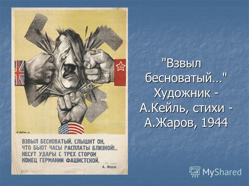 Взвыл бесноватый… Художник - А.Кейль, стихи - А.Жаров, 1944
