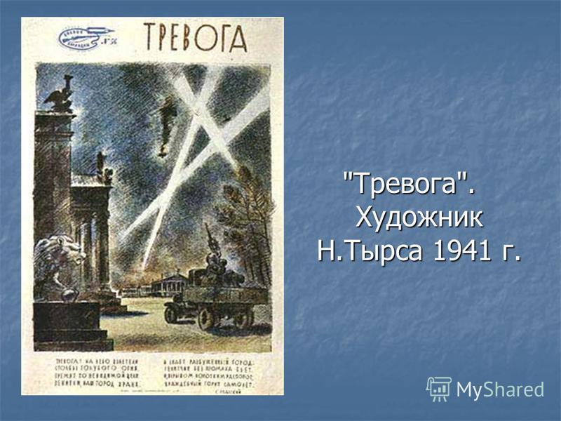 Тревога. Художник Н.Тырса 1941 г.