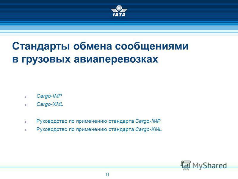 Стандарты обмена сообщениями в грузовых авиаперевозках Cargo-IMP Cargo-XML Руководство по применению стандарта Cargo-IMP Руководство по применению стандарта Cargo-XML 11