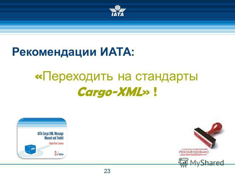 Рекомендации ИАТА: 23 « Переходить на стандарты Cargo-XML» ! РЕКОМЕНДОВАНО