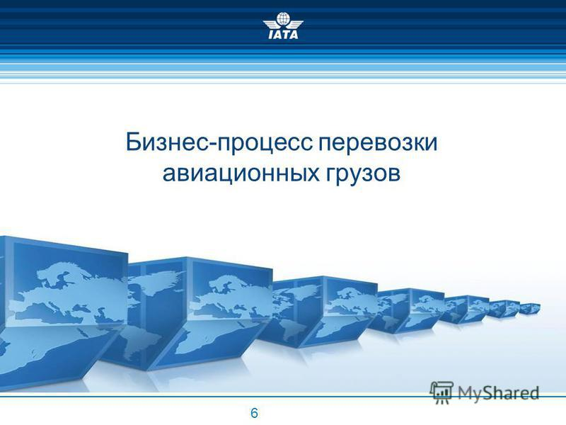 Бизнес-процесс перевозки авиационных грузов 6