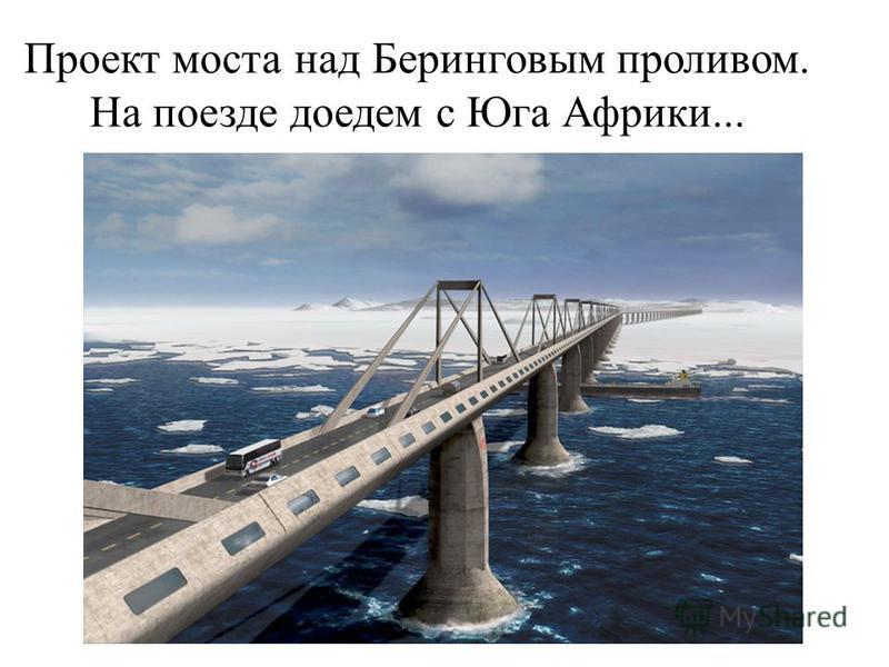 Проект моста над Беринговым проливом. На поезде доедем с Юга Африки...