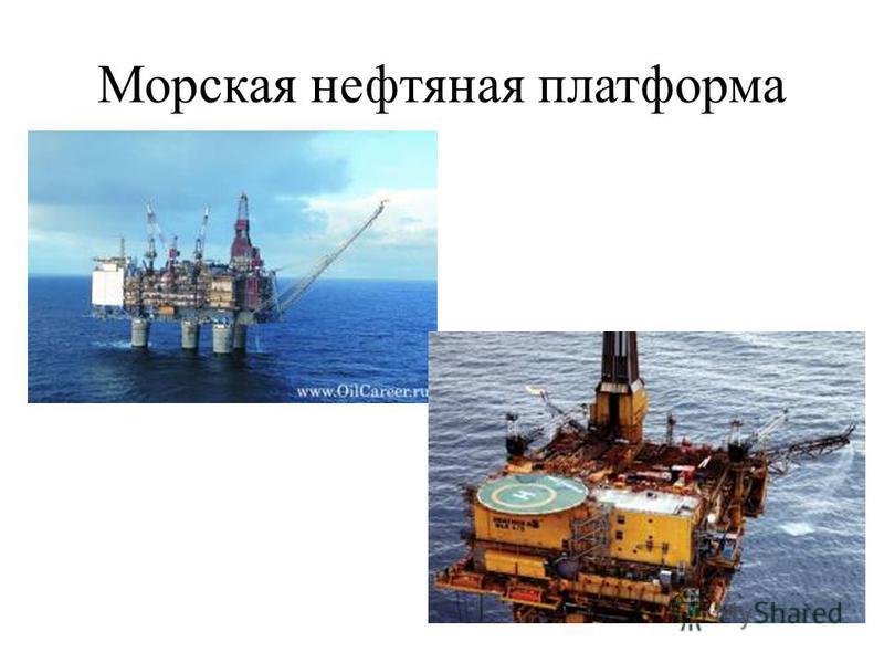 Морская нефтяная платформа