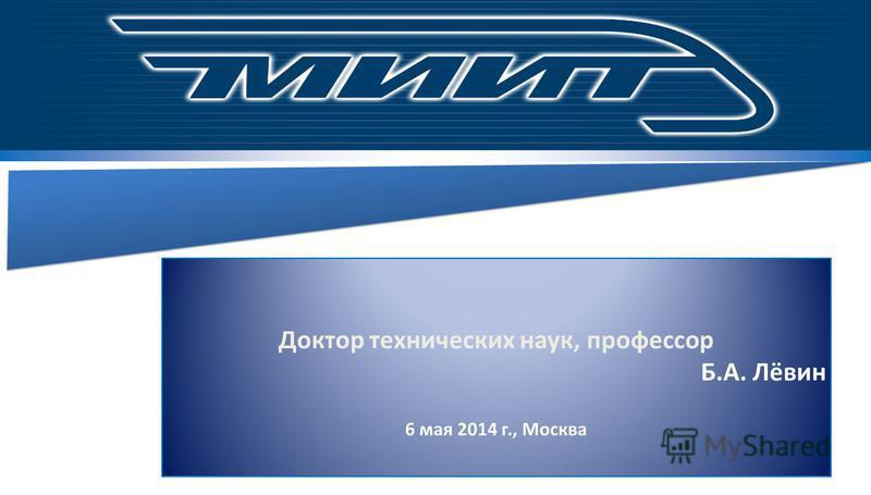 Доктор технических наук, профессор Б.А. Лёвин 6 мая 2014 г., Москва