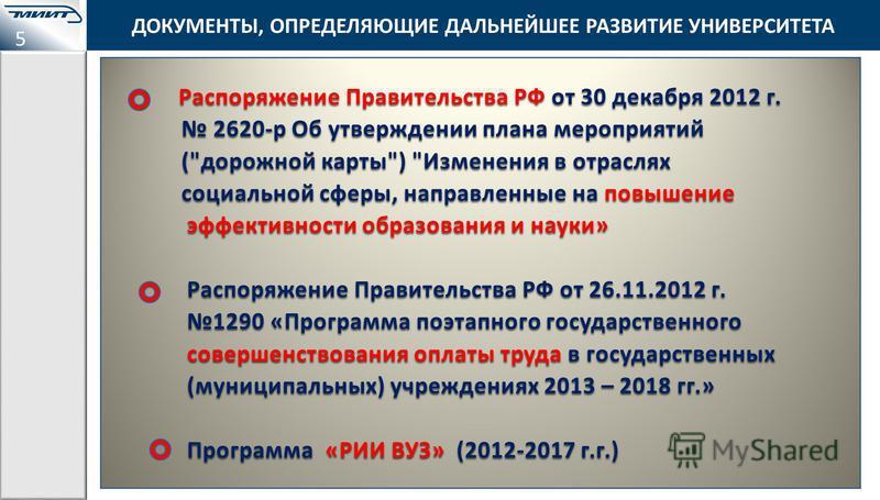 ДОКУМЕНТЫ, ОПРЕДЕЛЯЮЩИЕ ДАЛЬНЕЙШЕЕ РАЗВИТИЕ УНИВЕРСИТЕТА 5 Распоряжение Правительства РФ от 30 декабря 2012 г. 2620-р Об утверждении плана мероприятий 2620-р Об утверждении плана мероприятий (