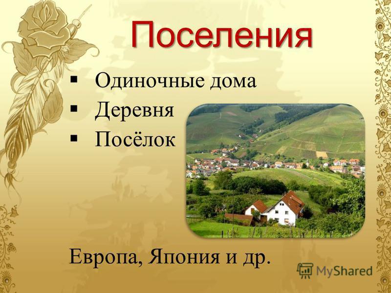 Поселения Одиночные дома Деревня Посёлок Европа, Япония и др.