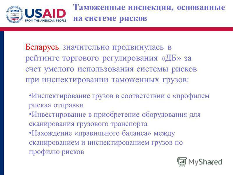 Таможенные инспекции, основанные на системе рисков Беларусь значительно продвинулась в рейтинге торгового регулирования «ДБ» за счет умелого использования системы рисков при инспектировании таможенных грузов: Инспектирование грузов в соответствии с «