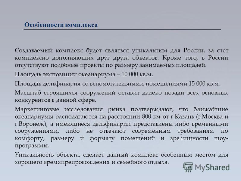 Особенности комплекса Создаваемый комплекс будет являться уникальным для России, за счет комплексно дополняющих друг друга объектов. Кроме того, в России отсутствуют подобные проекты по размеру занимаемых площадей. Площадь экспозиции океанариума – 10