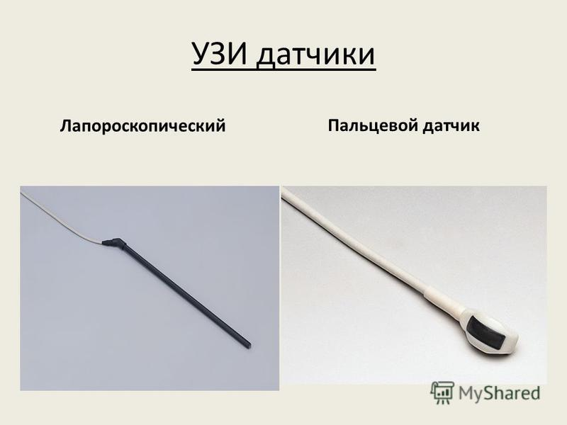 УЗИ датчики Лапороскопический Пальцевой датчик