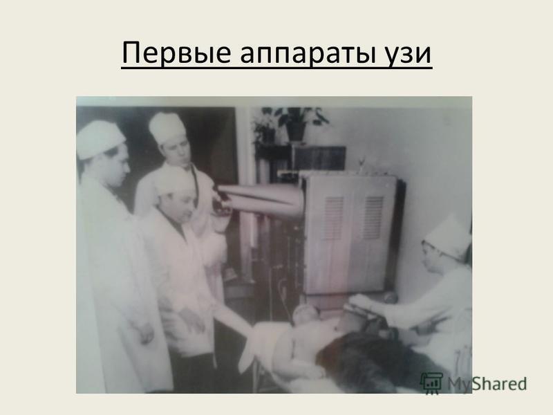 Первые аппараты узи