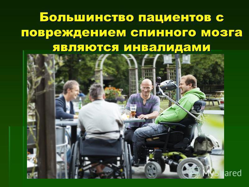 Большинство пациентов с повреждением спинного мозга являются инвалидами