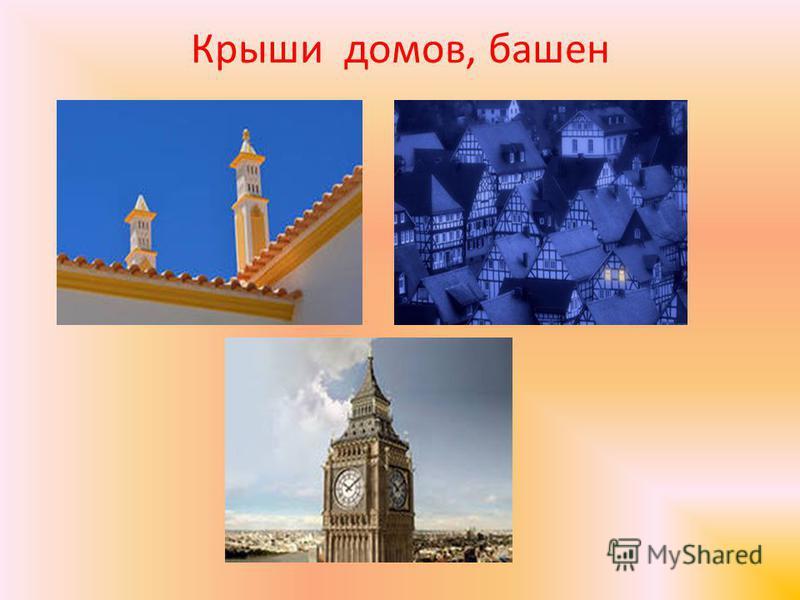 Крыши домов, башен