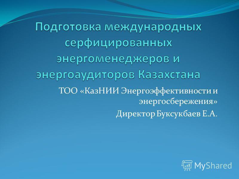 ТОО «КазНИИ Энергоэффективности и энергосбережения» Директор Буксукбаев Е.А.