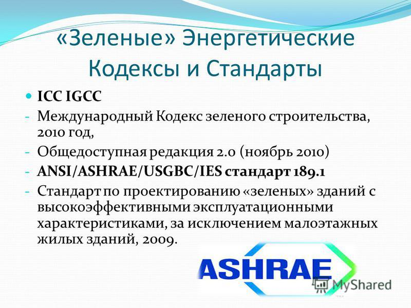 «Зеленые» Энергетические Кодексы и Стандарты ICC IGCC - Международный Кодекс зеленого строительства, 2010 год, - Общедоступная редакция 2.0 (ноябрь 2010) - ANSI/ASHRAE/USGBC/IES стандарт 189.1 - Стандарт по проектированию «зеленых» зданий с высокоэфф
