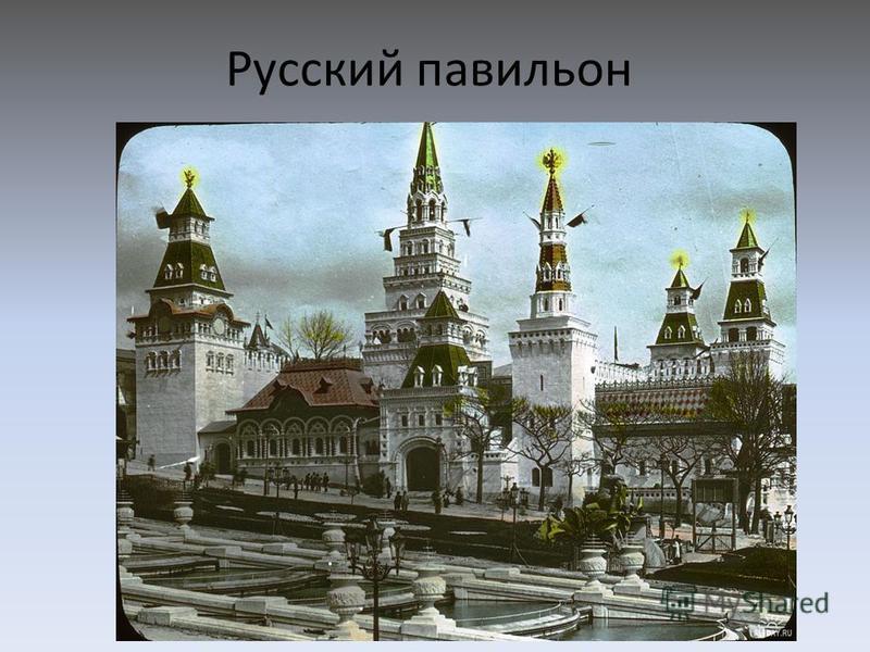 Русский павильон