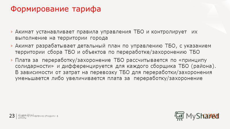 Формирование тарифа Акимат устанавливает правила управления ТБО и контролирует их выполнение на территории города Акимат разрабатывает детальный план по управлению ТБО, с указанием территории сбора ТБО и объектов по переработке/захоронению ТБО Плата