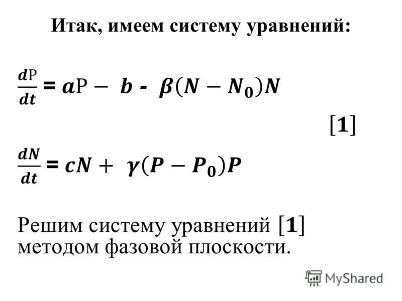 Итак, имеем систему уравнений: