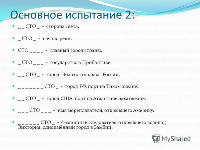 Основное испытание 2: _ _ СТО _ - сторона света. _ СТО _ - начало реки. СТО _ _ _ _ - главный город страны. _ СТО _ _ _ - государство в Прибалтике. _ _ СТО _ - город