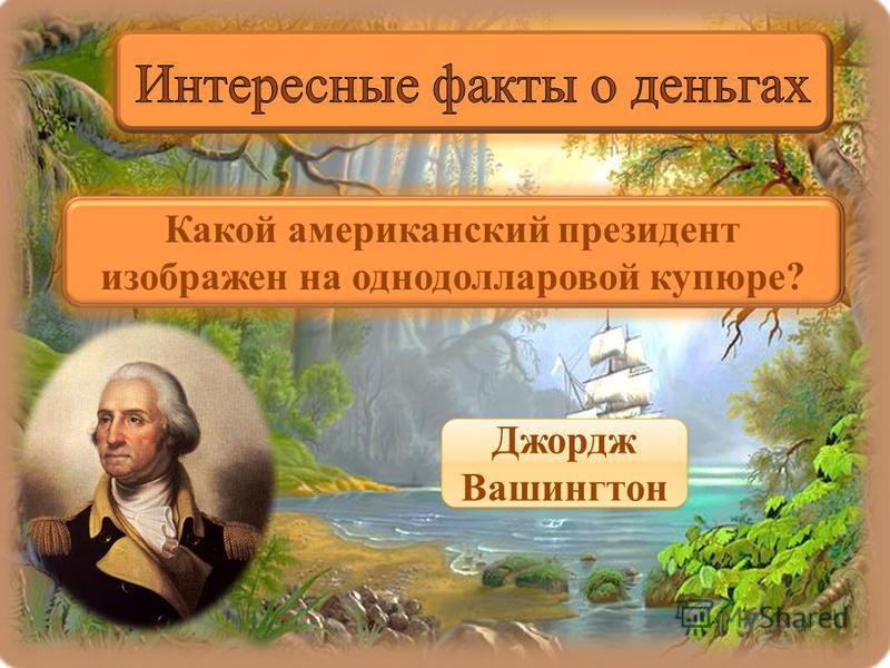 За что в Царской России и в СССР взимался по-пенный сбор? За срубленные деревья с каждого пня