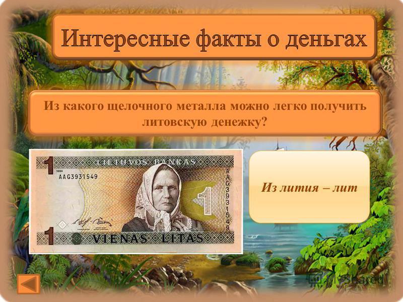 Какие денежки в песке зарыты? Песок – песо, денежная единица в странах Латинской Америки