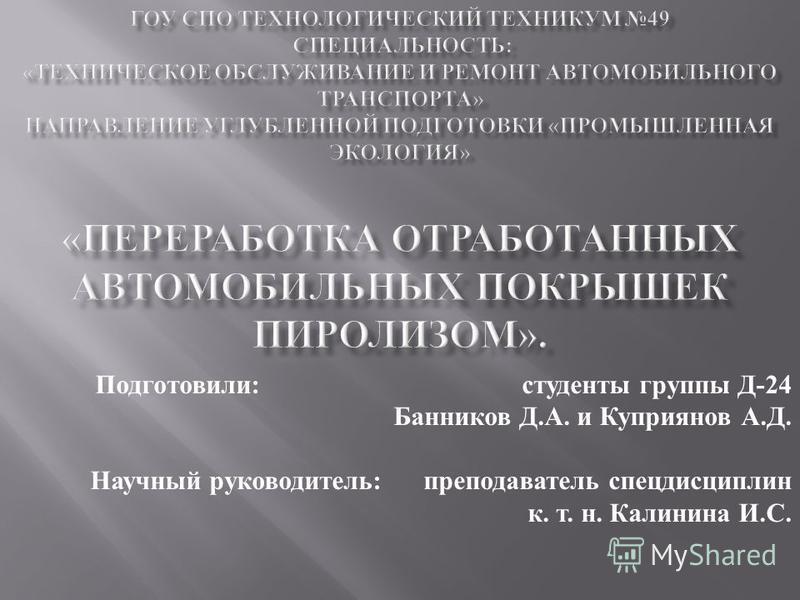 Подготовили: студенты группы Д-24 Банников Д.А. и Куприянов А.Д. Научный руководитель: преподаватель спецдисциплин к. т. н. Калинина И.С.