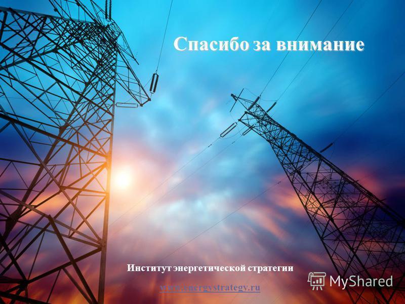 Институт энергетической стратегии www.energystrategy.ru Спасибо за внимание Спасибо за внимание