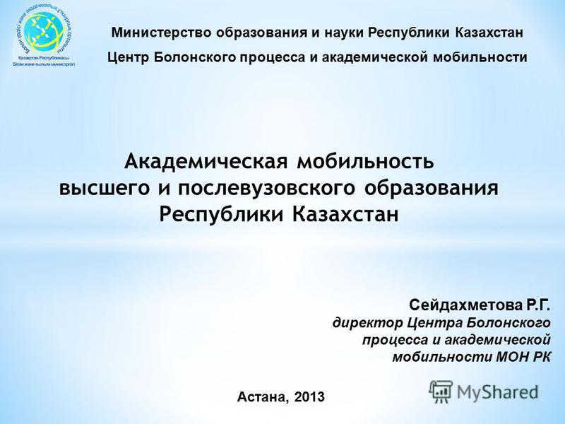 сайт центра болонского процесса и академической мобильности мон рк