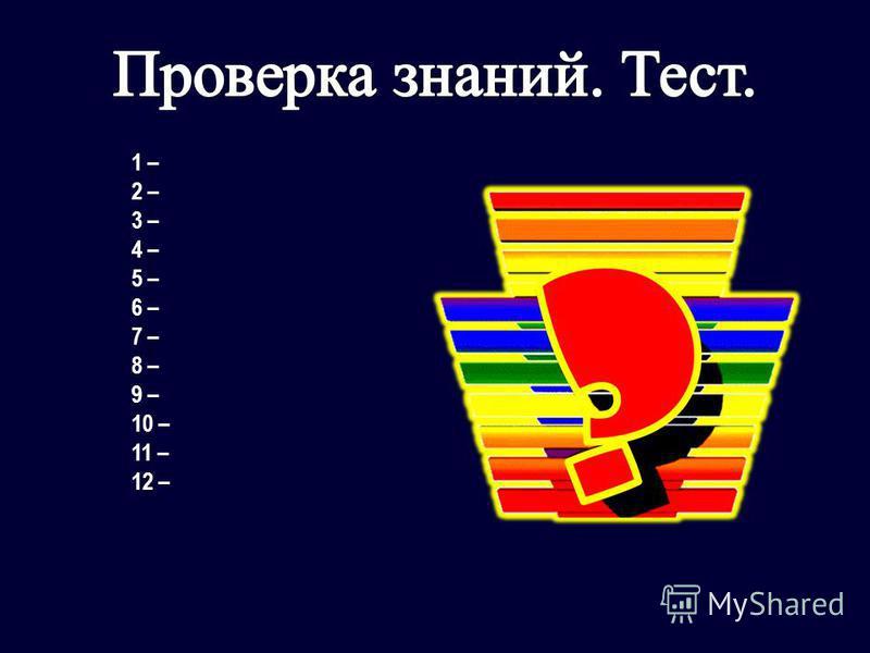 1 – 2 – 3 – 4 – 5 – 6 – 7 – 8 – 9 – 10 – 11 – 12 –
