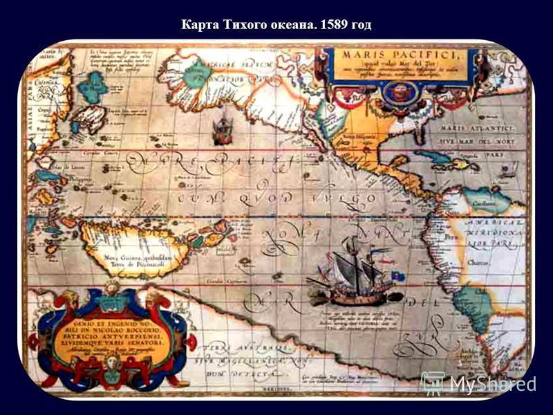 Карта Тихого океана. 1589 год