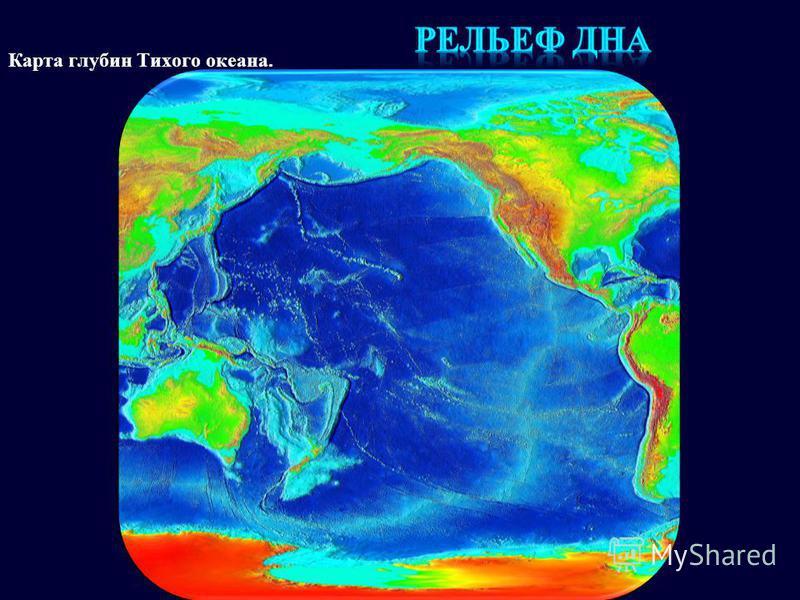 Карта глубин Тихого океана.