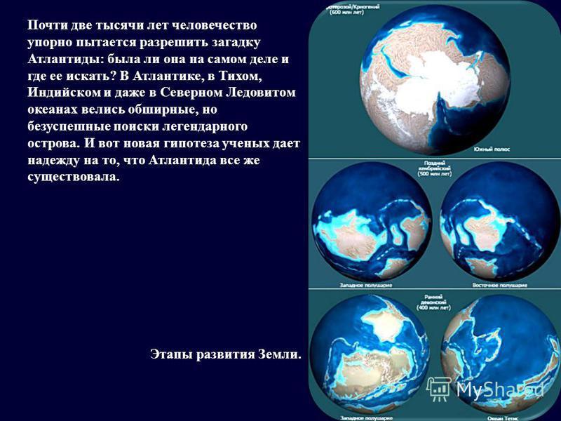 Почти две тысячи лет человечество упорно пытается разрешить загадку Атлантиды: была ли она на самом деле и где ее искать? В Атлантике, в Тихом, Индийском и даже в Северном Ледовитом океанах велись обширные, но безуспешные поиски легендарного острова.