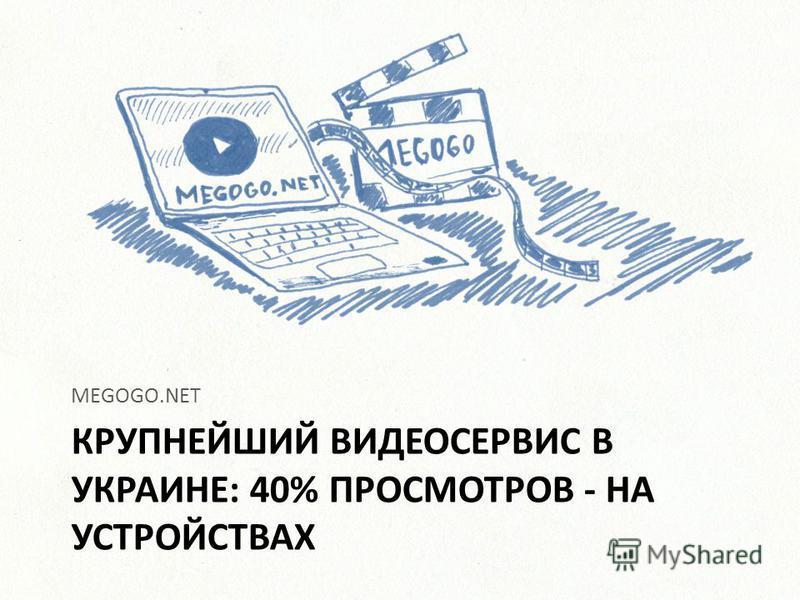 КРУПНЕЙШИЙ ВИДЕОСЕРВИС В УКРАИНЕ: 40% ПРОСМОТРОВ - НА УСТРОЙСТВАХ MEGOGO.NET
