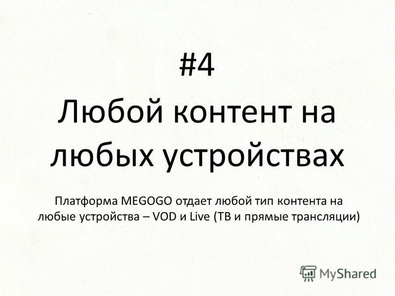 #4 Любой контент на любых устройствах Платформа MEGOGO отдает любой тип контента на любые устройства – VOD и Live (ТВ и прямые трансляции)