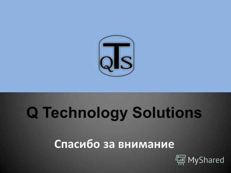 Q Technology Solutions Спасибо за внимание