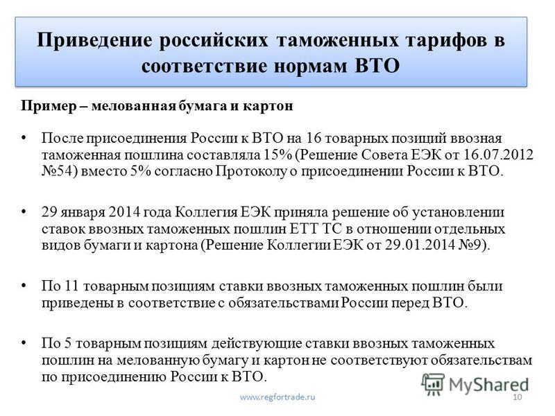 Приведение российских таможенных тарифов в соответствие нормам ВТО Пример – мелованная бумага и картон После присоединения России к ВТО на 16 товарных позиций ввозная таможенная пошлина составляла 15% (Решение Совета ЕЭК от 16.07.2012 54) вместо 5% с