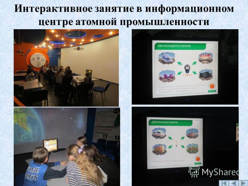 Интерактивное занятие в информационном центре атомной промышленности